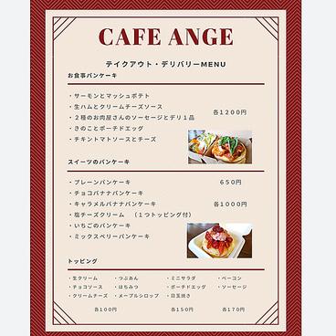 Cafe Angeのおすすめ料理1