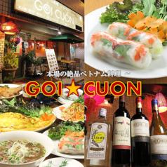 GOI CUONの画像