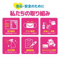 感染予防対策◆安心して外食を楽しんでいただく為に