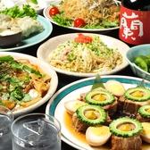 傳八 青山のおすすめ料理3