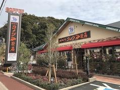 コメダ珈琲店 千葉東寺山店