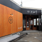 博多もつ鍋 山秀 岡崎店の雰囲気3
