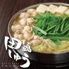 もつ鍋 田しゅう 久留米店のおすすめポイント1