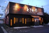 ときわ亭 南仙台バイパス店の雰囲気3