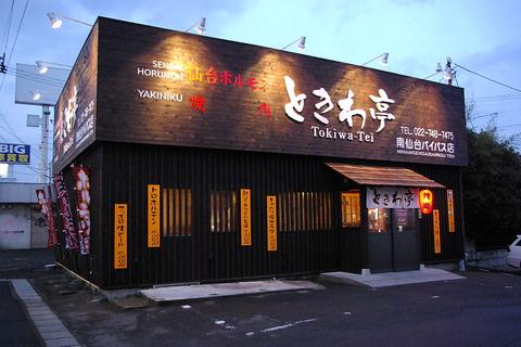 南仙台 仙台 駅 駅
