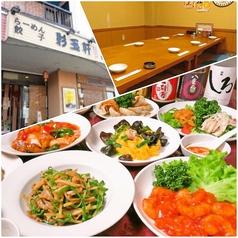 中華料理 彩玉軒の写真