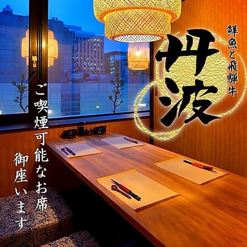 京都市 居酒屋 個室