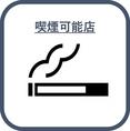 禁煙席は御座いません。お席での喫煙が可能です。