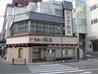 うまい鮨勘 熱海支店のおすすめポイント3