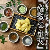 天ぷら酒場 KITSUNE 岩塚店のおすすめ料理2