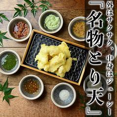 天ぷらスタンド KITSUNE 栄店のおすすめ料理1