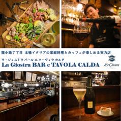 La Giostra BAR e TAVOLA CALDA ラ ジョストラ バール エ ターヴォラ カルダの写真