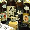 居酒屋 日本一 別宴邸のおすすめポイント2