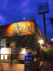 和+洋+亜cooking ふぅ~ど 熊本本店の外観1