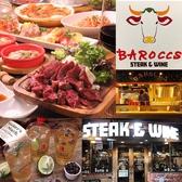 ステーキとワインの肉バル BAROCCS バロックス 熊本上通店