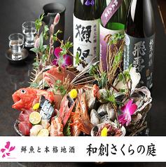 鮮魚と本格地酒 和創さくらの庭の写真