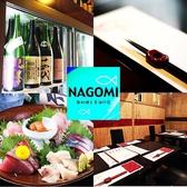 魚料理と美酒の店 NAGOMI なごみの詳細