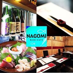 魚料理と美酒の店 NAGOMI なごみの写真