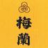 梅蘭 梅田店のロゴ