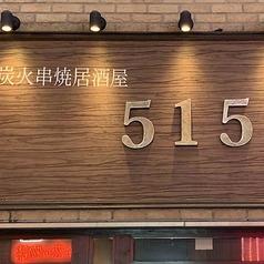 炭火串焼居酒屋 515の写真