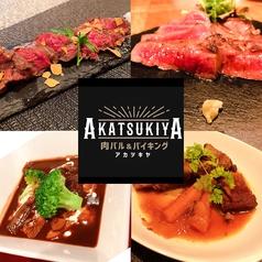 肉バル&バイキング AKATSUKIYAの写真