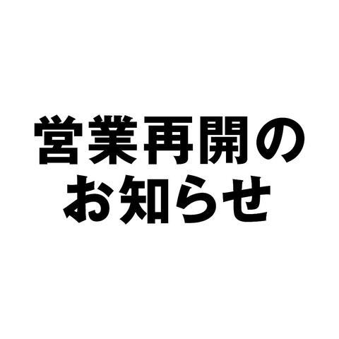 焼鍋肉 たむら 長崎店