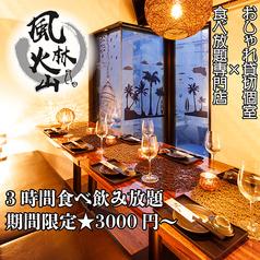 風林火山 赤羽本店の写真