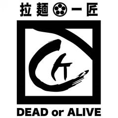 拉麺一匠 DEAD OR ALIVEの写真