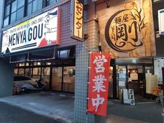 鹿児島ラーメン 麺屋剛本店の写真
