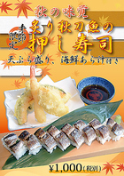 【2020年初秋限定】秋の味覚!炙り秋刀魚の押し寿司