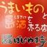 ばしゃやま亭 武蔵小杉のロゴ