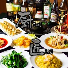四川料理 厨匠 ちゅうしょう 劉記の写真