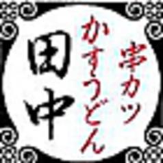 串カツ田中 熊本駅店の特集写真