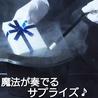 【千葉】誕生日 サプライズ × マジックバー 「シカケ」のおすすめポイント2
