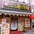上海酒場 居酒屋 千駄ヶ谷店のロゴ