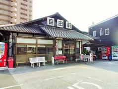 自由軒 大津店の写真