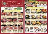 野菜で食べる韓国焼肉【サンパランチ】