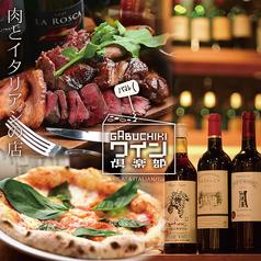 GABUCHIKIワイン倶楽部 名駅3丁目店の写真