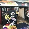 大きな看板が目印!麺屋えび蔵はこちらでございます!