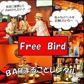 フリーバード Free Bird 川崎ラチッタデッラ店 川崎のグルメ