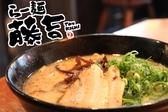 らー麺 藤吉 平野店 高尾山のグルメ