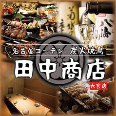 居酒屋 田中商店