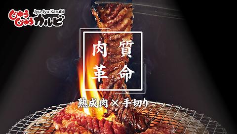 品質の焼肉食べ放題の「常識」を変える。