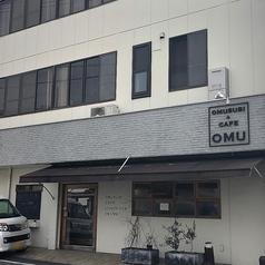 おむすび+カフェ OMUの写真