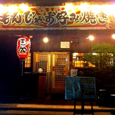 玉金 たまきん 錦糸町本店の雰囲気3