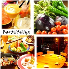 Bar MICHIyaの写真