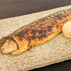 越田商店 美味しい鯖の炭焼き