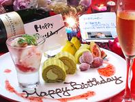 ☆お誕生日や記念日には♪