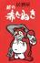 越乃赤たぬき 弁天店のロゴ