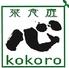 菜食庭 心のロゴ